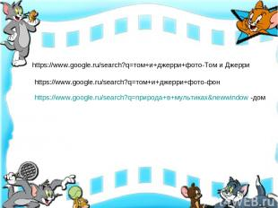 https://www.google.ru/search?q=том+и+джерри+фото-Том и Джерри https://www.google