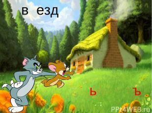 в езд ь ъ
