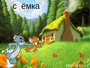 с ёмка ь ъ