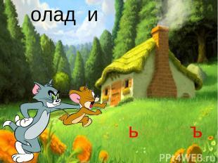 олад и ь ъ