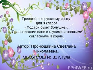 Тренажёр по русскому языку для 3 класса «Подари букет Золушке». Правописание сло