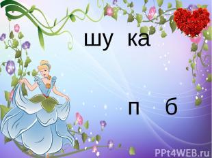шу ка п б