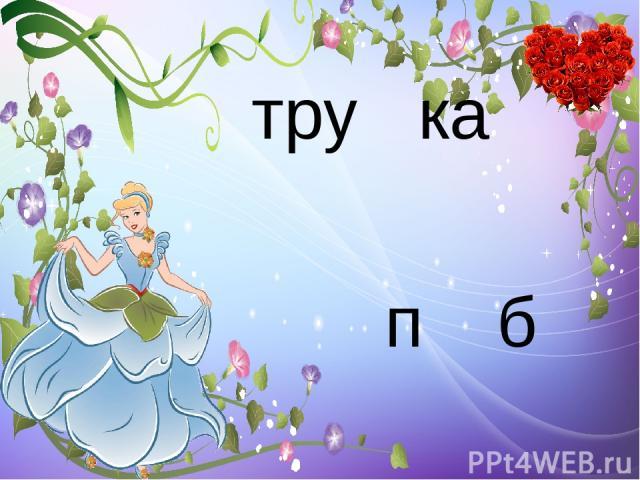 тру ка п б