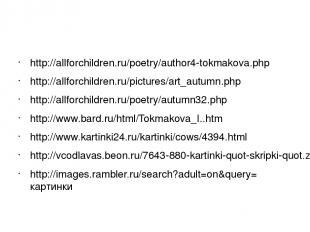 http://allforchildren.ru/poetry/author4-tokmakova.php http://allforchildren.ru/p