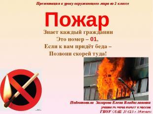 Пожар Знает каждый гражданин Это номер – 01, Если к вам придёт беда – Позвони ск