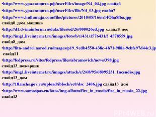 http://www.уралзащита.рф/userFiles/image/N4_04.jpg слайд6 http://www.уралзащита.