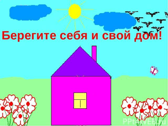 Берегите себя и свой дом!