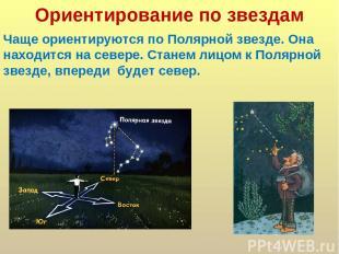 Ориентирование по звездам Чаще ориентируются по Полярной звезде. Она находится н