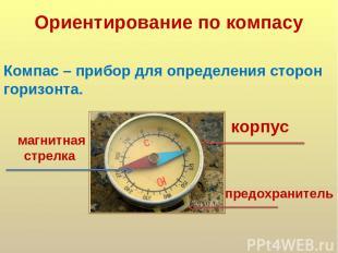 Ориентирование по компасу Компас – прибор для определения сторон горизонта. пред