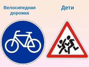 Велосипедная дорожка Дети