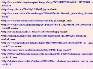 http://www.vsluh.ru/system/post_images/large/247/247873/800x600_1317275801_sveto