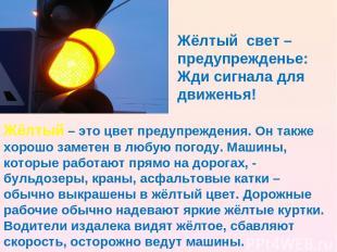 Жёлтый – это цвет предупреждения. Он также хорошо заметен в любую погоду. Машины
