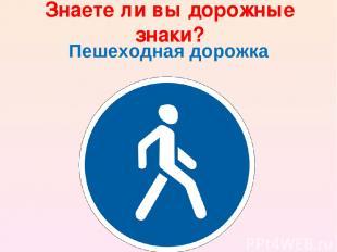 Знаете ли вы дорожные знаки? Пешеходная дорожка