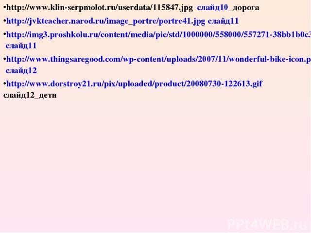 http://www.klin-serpmolot.ru/userdata/115847.jpg слайд10_дорога http://jvkteacher.narod.ru/image_portre/portre41.jpg слайд11 http://img3.proshkolu.ru/content/media/pic/std/1000000/558000/557271-38bb1b0c37d6102e.gif слайд11 http://www.thingsaregood.c…