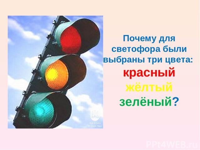Почему для светофора были выбраны три цвета: красный жёлтый зелёный?