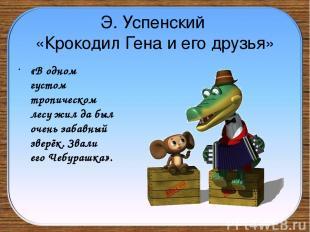 Э. Успенский «Крокодил Гена и его друзья» «В одном густом тропическом лесу жил д