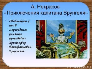 А. Некрасов «Приключения капитана Врунгеля» «Навигацию у нас в мореходном училищ