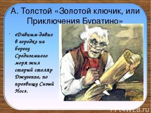 А. Толстой «Золотой ключик, или Приключения Буратино» «Давным-давно в городке на