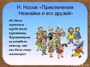 Н. Носов «Приключения Незнайки и его друзей» «В одном сказочном городе жили коро
