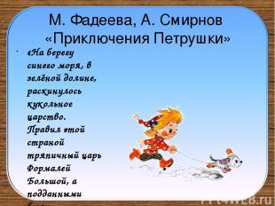 М. Фадеева, А. Смирнов «Приключения Петрушки» «На берегу синего моря, в зелёной