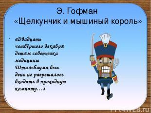 Э. Гофман «Щелкунчик и мышиный король» «Двадцать четвёртого декабря детям советн