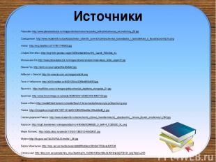 Источники Незнайка http://www.planetaskazok.ru/images/stories/nosov/neznaika_val