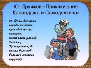 Ю. Дружков «Приключения Карандаша и Самоделкина» «В одном большом городе, на оче