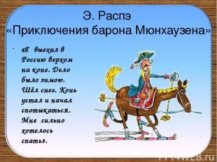 Э. Распэ «Приключения барона Мюнхаузена» «Я выехал в Россию верхом на коне. Дело