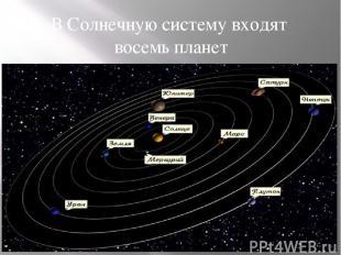 В Солнечную систему входят восемь планет