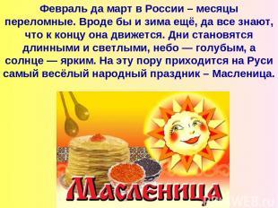 Февраль да март в России – месяцы переломные. Вроде бы и зима ещё, да все знают,