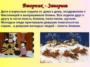 Вторник - Заигрыш Дети и взрослые ходили от дома к дому, поздравляли с Масленице