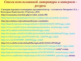 Список использованной литературы и интернет - ресурсы Сценарии народных календар