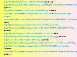 http://i072.radikal.ru/1111/32/33c10cc439df.jpg дети_горы http://botinok.co.il/s