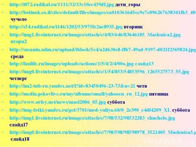 http://i072.radikal.ru/1111/32/33c10cc439df.jpg дети_горы http://botinok.co.il/sites/default/files/images/ca0103616d5cc9e7c096267638341fb3_40093231_10.jpg чучело http://s54.radikal.ru/i146/1202/53/975fe2ae8935.jpg вторник http://img1.liveinternet.ru…