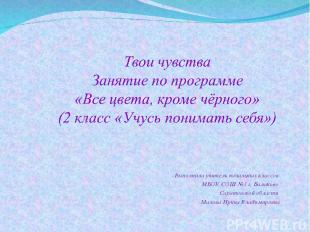 Выполнила учитель начальных классов МБОУ СОШ №3 г. Балаково Саратовской области