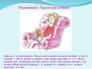 Упражнение «Пушистый котёнок» Сядь на стул или в кресло. Лучше, если в комнате н