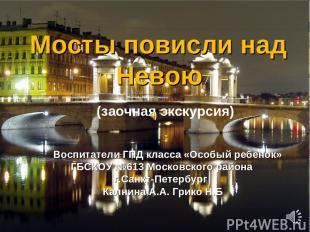 Мосты повисли над Невою (заочная экскурсия) Воспитатели ГПД класса «Особый ребен