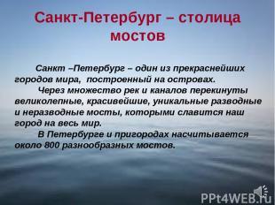 Санкт-Петербург – столица мостов Санкт –Петербург – один из прекраснейших городо