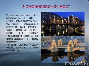 Ломоносовский мост Первоначально мост был деревянным. В 1785 —1788гг., когда соо