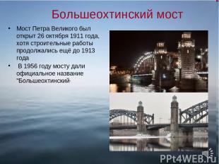 Большеохтинский мост Мост Петра Великого был открыт 26 октября 1911 года, хотя с