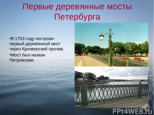 Первые деревянные мосты Петербурга В 1703 году построен первый деревянный мост ч