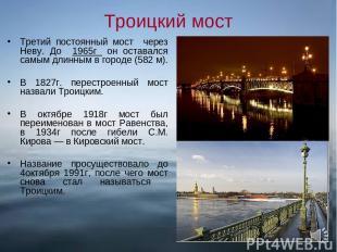 Троицкий мост Третий постоянный мост через Неву. До 1965г он оставался самым дли
