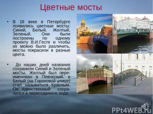 Цветные мосты В 18 веке в Петербурге появились цветные мосты: Синий, Белый, Желт