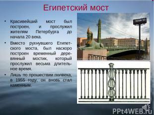 Египетский мост . Красивейший мост был построен, и прослужил жителям Пет