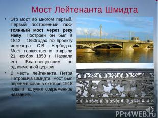 Мост Лейтенанта Шмидта Это мост во многом первый. Первый построенный пос-тоянный
