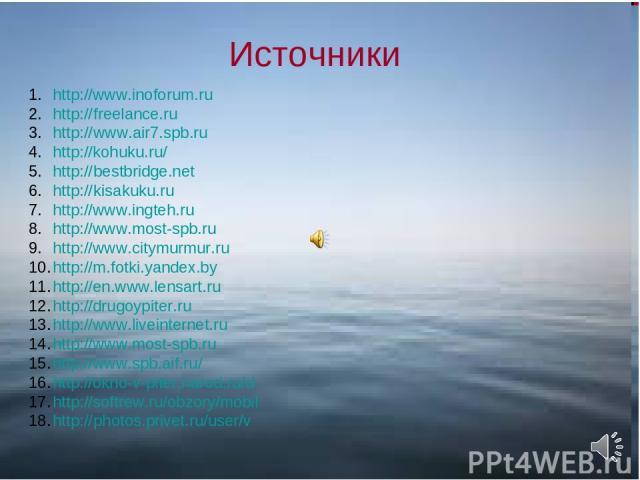 Источники http://www.inoforum.ru http://freelance.ru http://www.air7.spb.ru http://kohuku.ru/ http://bestbridge.net http://kisakuku.ru http://www.ingteh.ru http://www.most-spb.ru http://www.citymurmur.ru http://m.fotki.yandex.by http://en.www.lensar…