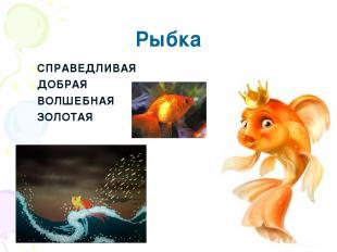 Рыбка СПРАВЕДЛИВАЯ ДОБРАЯ ВОЛШЕБНАЯ ЗОЛОТАЯ