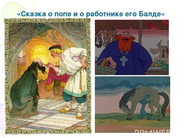 «Сказка о попе и о работнике его Балде»
