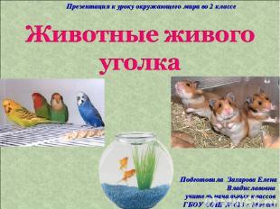 Презентация к уроку окружающего мира во 2 классе Подготовила Захарова Елена Влад
