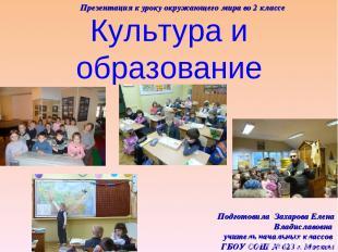 Культура и образование Презентация к уроку окружающего мира во 2 классе Подготов